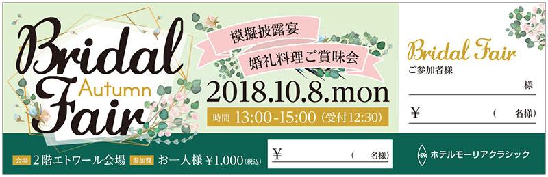 ホテルモーリアクラシック・ブライダルフェア・チケット